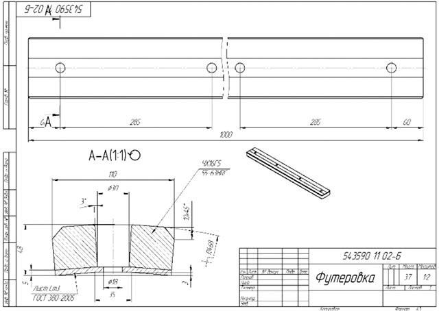 Пример биметаллической пластины для футеровки ротора барабана валковой дробилки