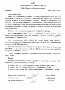 Биянковский Щебеночный Завод. Роторная дробилка. Щебень.